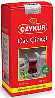 """Турецкий чай чёрный мелколистовой 500 г Caykur """"Сay Cicegi"""" (рассыпной)"""