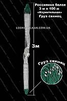 """Сеть рыбацкая трехстенка 3м х 100м (Белая) из лески Ø 80. Груз свинец. Производитель """"Изумительная""""."""