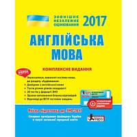 ЗНО 2017: Комплексне видання Англйська мова+скретч-карта