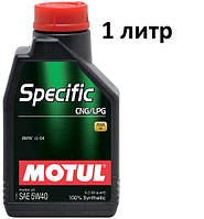 Масло моторное 5W-40 (1л.) Motul Specific CNG/LPG, фото 1