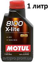 Масло моторное 0W-30 (1л.) Motul 8100 X-lite 100% синтетическое, фото 1