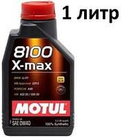 Масло моторное 0W-40 (1л.) Motul 8100 X-max 100% синтетическое