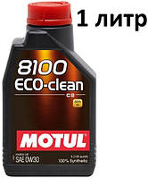Масло моторное 0W-30 (1л.) Motul 8100 Eco-clean 100% синтетическое