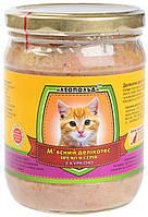 Консервы для котов Леопольд Премиум, мясной деликатес, с мясом курицы, 500 гр (стекло)