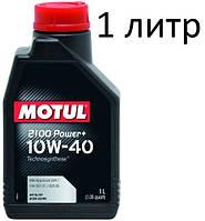 Масло моторное 10W-40 (1л.) Motul 2100 Power+ , фото 1