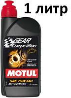 Трансмиссионное масло 75w-140 (1л.) Motul Gear Competition 100% синтетическое