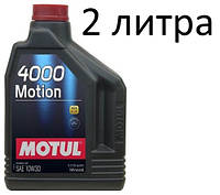 Масло моторное 10W-30 (2л.) Motul 4000 Motion