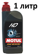 Трансмиссионное масло 80W-90 (1л.) Motul HD , фото 1