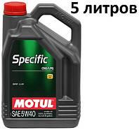 Масло моторное 5W-40 (5л.) Motul Specific CNG/LPG 100% синтетическое, фото 1