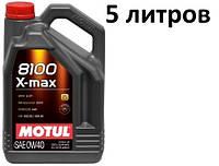 Масло моторное 0W-40 (5л.) Motul 8100 X-max 100% синтетическое, фото 1