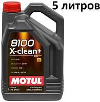 Масло моторное 5W-30 (5л.) Motul 8100 X-clean+ 100% синтетическое, фото 1