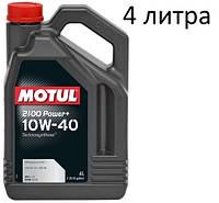 Масло моторное 10W-40 (4л.) Motul 2100 Power+