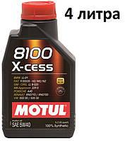 Масло моторное 5W-40 (4л.) Motul 8100 X-cess 100% синтетическое