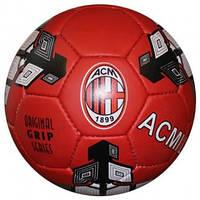 Мяч для футбола Grippy Milan