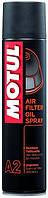 Масло для воздушных фильтров мотоциклов (аэрозоль) Motul a2 air filter oil spray (400ml) 102986, фото 1