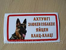 Наклейка п4 Ахтунг! Злюкен собакен! Яйцен Клац-клац! 170х95мм  на авто Злий пес Злая собака под охраной