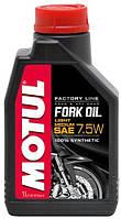 Масло трансмиссионное вилочное синтетическое Motul fork oil light medium factory line SAE 7,5w (1l) 105926, фото 1