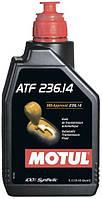 Масло трансмиссионное синтетическое Motul ATF 236.14 (1l) 105773
