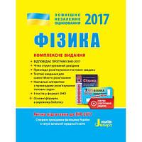 ЗНО 2017: Комплексне видання Фізика НП.Автори: Альошина М.О., Богданова