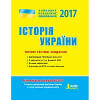 ЗНО 2017: Типові тестові завдання Історія України.Автори: Власов В.С.