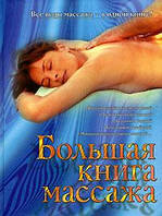 Большая книга массажа.