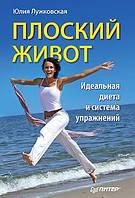 Плоский живот. Идеальная диета и система упражнений. Автор: Лужковская Ю.
