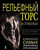 Рельефный торс за 3 месяца. Комплекс самых эффективных упражнений. Автор: Дмитрий Мурзин