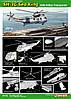 Sikorsky SH-3G Sea King 1/72 DRAGON 5113, фото 3