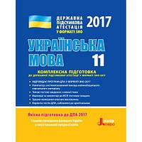 ДПА 2017: Комплексна підготовка Українська мова 11 кл