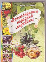 Юрий Тарабукин Рекомендации народной медицины