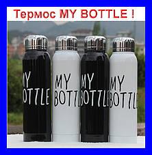 Термос My Bottle - нержавеющая сталь, фото 2