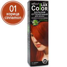 Bielita Оттеночный бальзам для волос Lux Color 100мл №01 (корица)