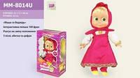 Функциональная обучающая кукла Маша ММ — 8014 U