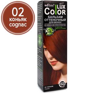 Bielita Оттеночный бальзам для волос Lux Color 100мл №02 (коньяк)