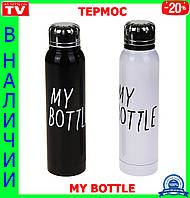 Стильный термос MY BOTTLE