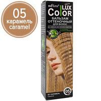 Bielita Оттеночный бальзам для волос Lux Color 100мл №05 (карамель)