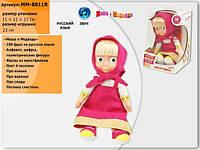 Обучающая кукла Маша Болтушка ММ — 8011 R
