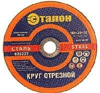Зачистной круг Эталон - 125 * 6,0 46 А
