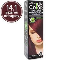 Bielita Оттеночный бальзам для волос Lux Color 100мл №14.1 (махагон)
