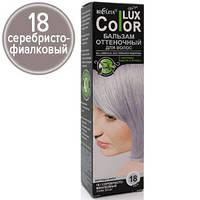 Bielita Оттеночный бальзам для волос Lux Color 100мл №18 (серебристо фиалковый) для седых волос