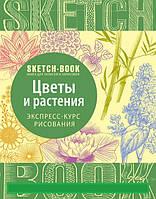 Скетчбук SketchBook Цветы и растения Экспресс курс рисования (бежево-зеленый переплёт) (рус)