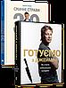 Комплект книг Джеймі Олівера