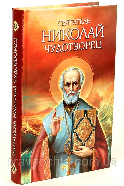 Святитель Николай Чудотворец. Житие, перенесение мощей, чудеса