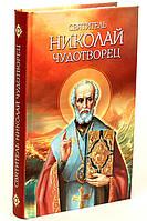 Святитель Николай Чудотворец. Житие, перенесение мощей, чудеса, фото 1