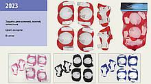 Защита для роликов 2023 захист наколенники налокотники перчатки