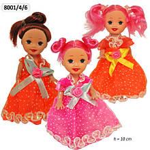 Кукла маленькая 8001, 10см