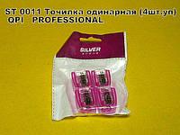 ST 0011 Точилка одинарная (4шт.уп) QPI   PROFESSIONAL