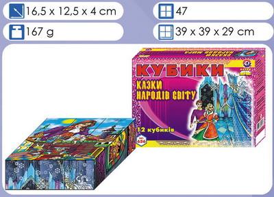 Кубики 12шт. Казки світу Технок логика