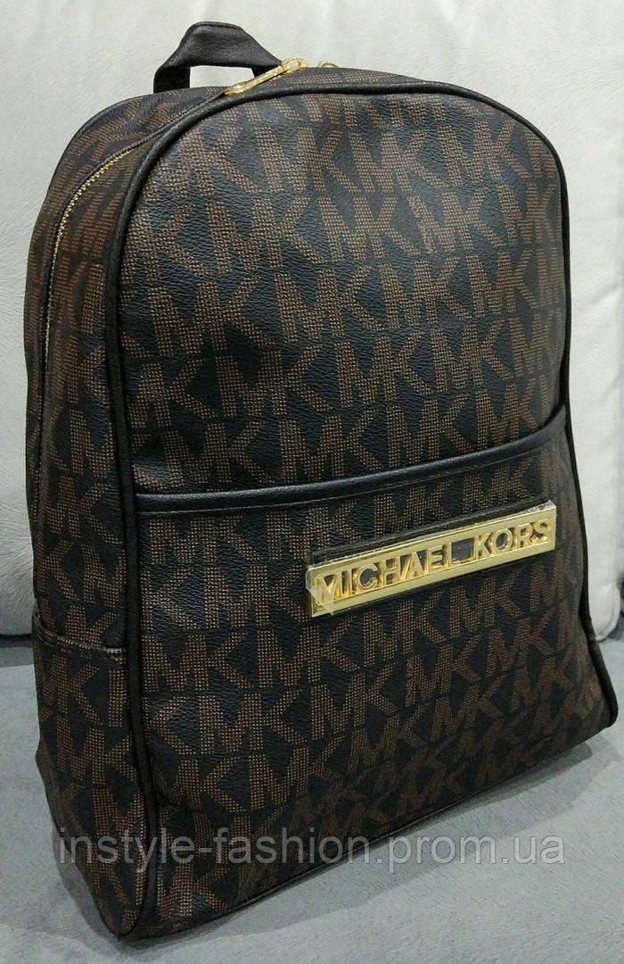 Рюкзак модный и стильный Michael Kors коричневый