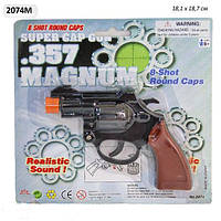 Пистолет под пистоны 2074М метал.цилиндр планшетке 12,7см. Акція
